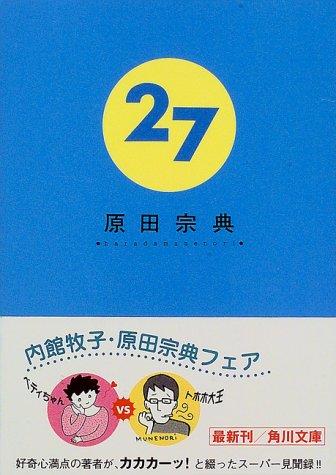 27 (角川文庫)