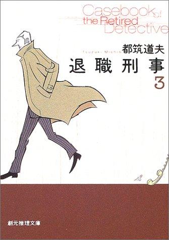 退職刑事〈3〉 (創元推理文庫)