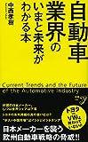 自動車業界のいまと未来がわかる本 (新書y)
