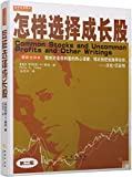 img - for Common Stocks and Uncommon Profits and Other Writings (Chinese Version) book / textbook / text book