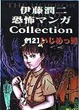 伊藤潤二恐怖マンガCollection (12)