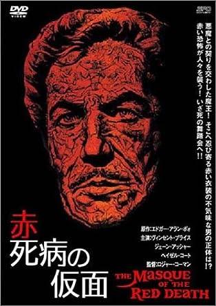 Amazon | 赤死病の仮面 [DVD] | 映画