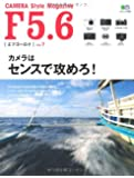 F5.6 VOL.7 (エイムック 2586)