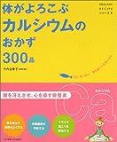 体がよろこぶカルシウムのおかず300品 (ヘルシーレシピシリーズ)