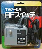 RFスイッチ ファミコン/スーパーファミコン用