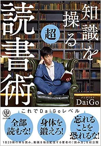 DaiGo著『知識を操る超読書術』