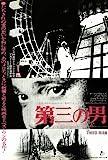 The Third Man Poster Movie Japanese 11x17 Joseph Cotten Orson Welles Alida Valli Trevor Howard