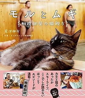 モルとムギ 相撲部屋の猫親方 | 荒汐部屋, 前田悟志 |本 | 通販 | Amazon