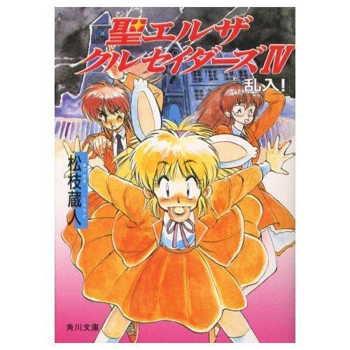 聖(セント)エルザクルセイダーズ〈4〉乱入! (角川文庫―スニーカー文庫)