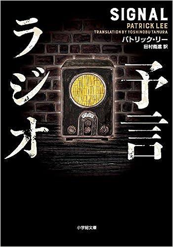 予言ラジオ (小学館文庫) | パト...