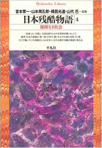 日本残酷物語 (4) (平凡社ライブラリー (108))
