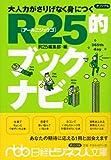 大人力がさりげなく身につくR25的ブックナビ (日経ビジネス人文庫)