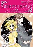 恋するブライズメイド (ハーレクインコミックス)