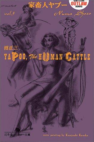 家畜人ヤプー〈第3巻〉 (幻冬舎アウトロー文庫)