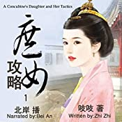 庶女攻略 1 - 庶女攻略 1 [A Concubine's Daughter and Her Tactics 1] | 吱吱 - 吱吱 - Zhizhi