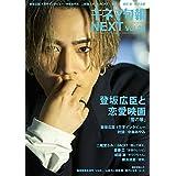 キネマ旬報 NEXT 2019年 Vol.23 カバーモデル:登坂 広臣 ‐ とさか ひろおみ