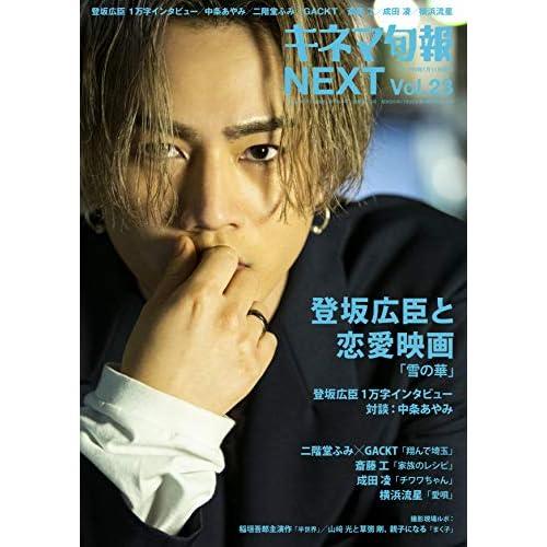 キネマ旬報 NEXT Vol.23 表紙画像