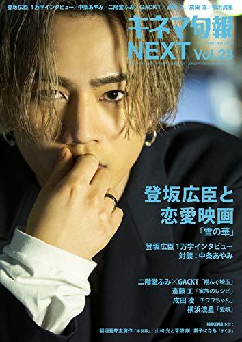 キネマ旬報 NEXT Vol.23