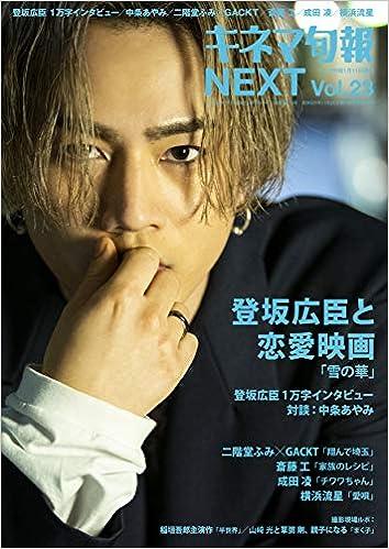 キネマ旬報NEXT Vol.23 (表紙巻...