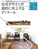 住宅デザインが劇的に向上するディテール (エクスナレッジムック)