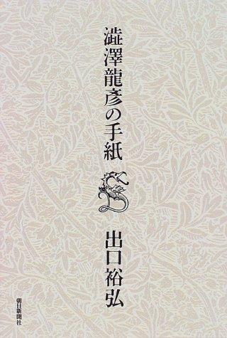 澁澤龍彦の手紙