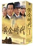 [DVD]黄金時代 DVD-BOX I