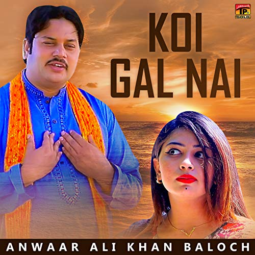 Koi Gal Nai - Single