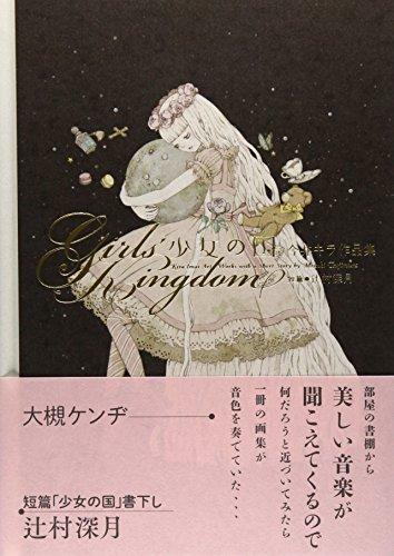 少女の国―今井キラ作品集