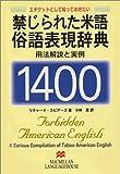 禁じられた米語俗語表現辞典1400―エチケットとして知っておきたい
