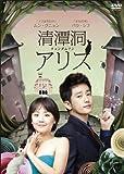 [DVD]清潭洞(チョンダムドン)アリス DVD-BOX 2