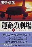 運命の劇場 下(集英社文庫)