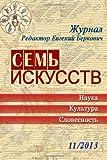Sieben Kuenste 11/2013, Evgueni Berkovitch, 1291649700