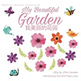 My Beautiful Garden 我美丽的花园: Dual Language Edition (Chinese Simplified-English)