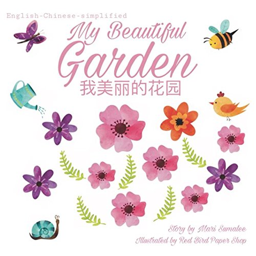My Beautiful Garden 我美丽的花园: Dual Language Edition (Chinese Simplified-English) by Independently published