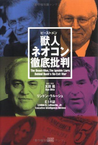 Human beast (Beast Men) neocon thorough criticism (2004) ISBN: 4880861642 [Japanese Import] Human beast (Beast Men) neocon thorough criticism (2004) ISBN: 4880861642 [Japanese Import]