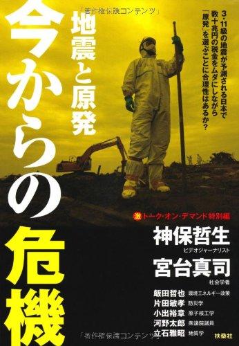地震と原発 今からの危機 (神保・宮台マル激トーク・オン・デマンド)