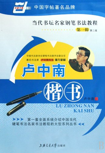 Read Online Lu Yongnans Regular Script - Modern Masters Pen Calligraphy Coursebook (Volume I) (Second Edition) (Chinese Edition) ebook