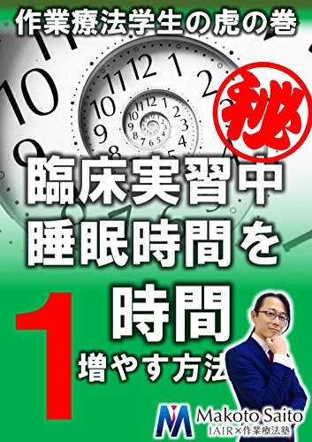 sagyouryouhougakuseinotoranomaki rinsyoujissyuuchuunosuiminjikanwoitijikanfuyasuhouhou ryouhousinotamenotoranomakisiri-zu (Japanese Edition)