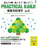PRACTICAL KANJI 基礎500漢字 Vol.2