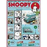 SNOOPY スクールバスのマルチポーチ BOOK beagle brothers