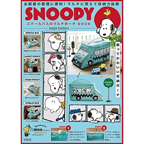 SNOOPY スクールバスのマルチポーチ BOOK beagle brothers 画像