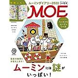 2019年11月号 Moomin(ムーミン)ダイアリー 2020・ムーミンのシール