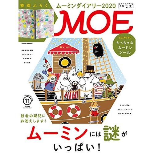 MOE 2019年11月号 画像