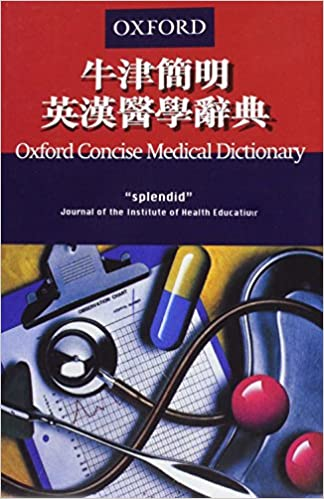 Concise English Chinese Medical Dictionary Martin 9780195932379