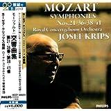 モーツァルト:交響曲集(第21番~41番)