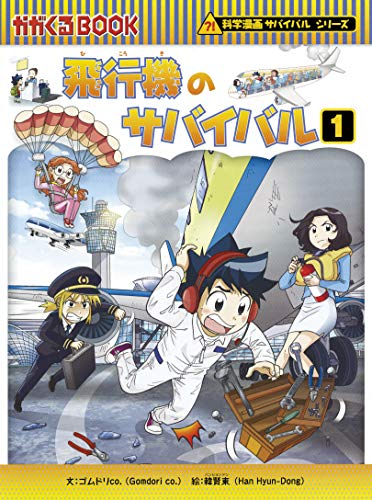 飛行機のサバイバル 1 (科学漫画サバイバルシリーズ)