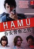 HAMU - Kouan Keisatsu no Otoko / A Man Of The Security Police Force (Japanese Movie w. English Sub - All Region DVD)