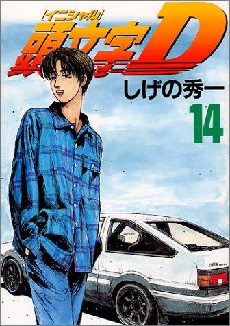 頭文字D(14) (ヤンマガKCスペシャル)