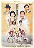 [DVD]グッキ DVD-BOX