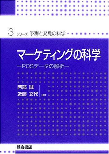 マーケティングの科学―POSデータの解析 (シリーズ・予測と発見の科学)